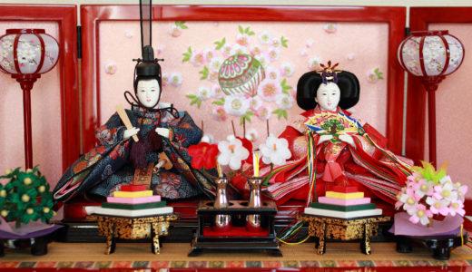 【初節句】女の子「桃の節句」3月3日|ひな人形・飾る時期・祝い膳はどうする?
