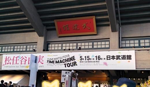 松任谷由実 2019武道館ライブに行った感想!日程・時間・チケット情報も