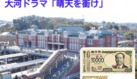 新1万円札の顔の渋沢栄一が、大河ドラマ「晴天を衝け」の主人公になる!