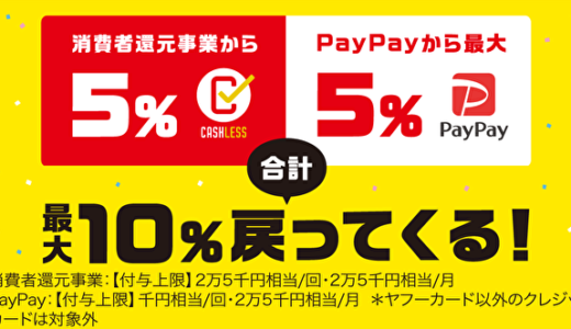 paypay10月から利用特典が変更、消費者還元事業で最大10%還元!