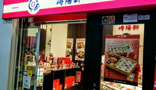 上野駅構内のシウマイで有名な崎陽軒!場所・営業時間・口コミを紹介